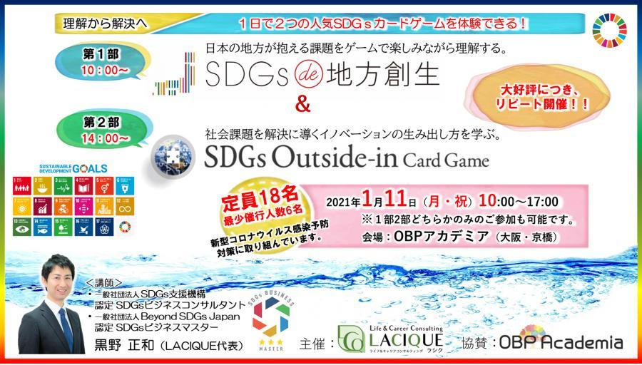 1日で2つの人気SDGsカードゲームを体験!/地方創生&アウトサイドイン