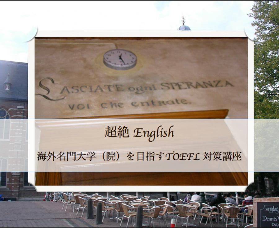 超絶 English !海外名門大学(院)を目指すTOEFL 対策講座【全4回】