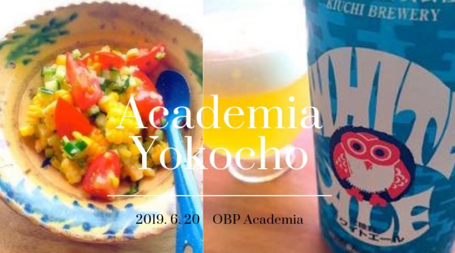 旬の酒と肴を楽しむ~アカデミア横丁~(6月) 新緑の季節にぴったり 爽やか 白(ホワイト)ビール3種呑み比べ編 第2弾