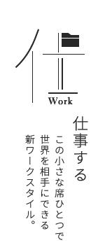 仕事・コワーキングスペース