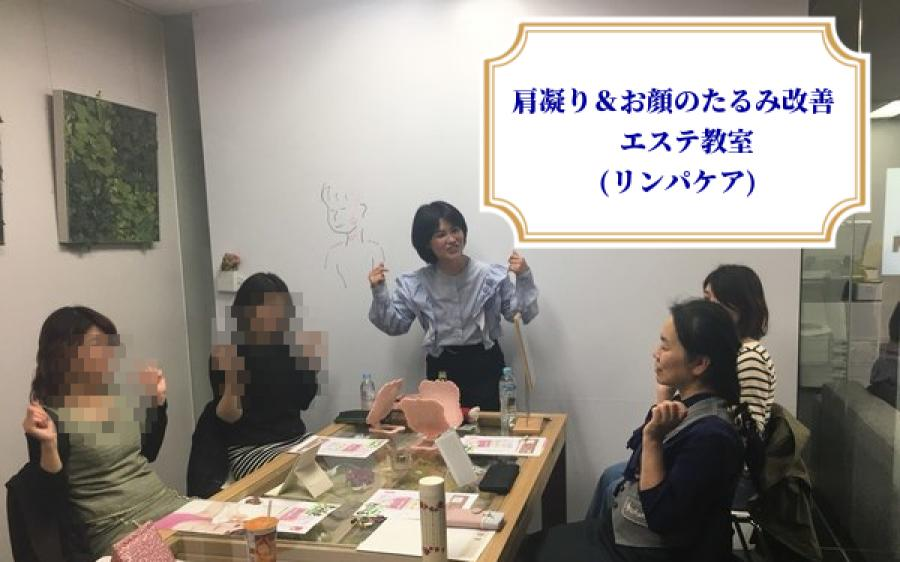 セルフエステ教室(リンパケアで肩凝り・お顔のたるみ改善!)(10月17日)