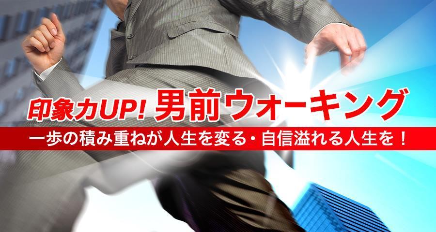 印象力UP!男前ウォーキング  〜男の自信&信頼度アップ〜