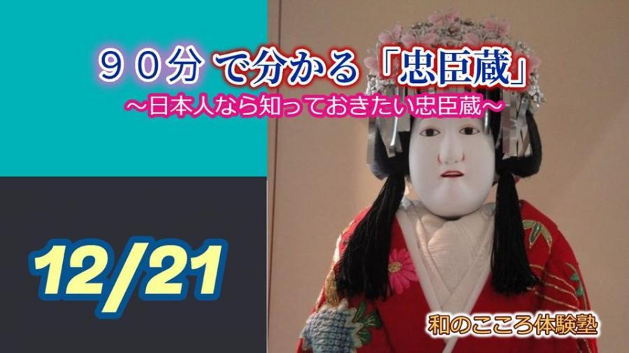 90分で 分かる「忠臣蔵」~日本人なら知っておきたい忠臣蔵~ 和のこころ体験塾
