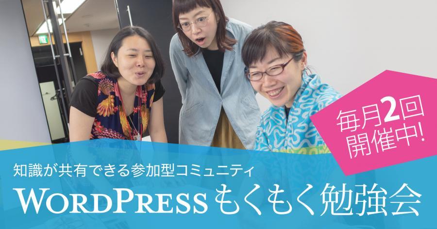 WordPress もくもく勉強会 第55、56回 (3月)