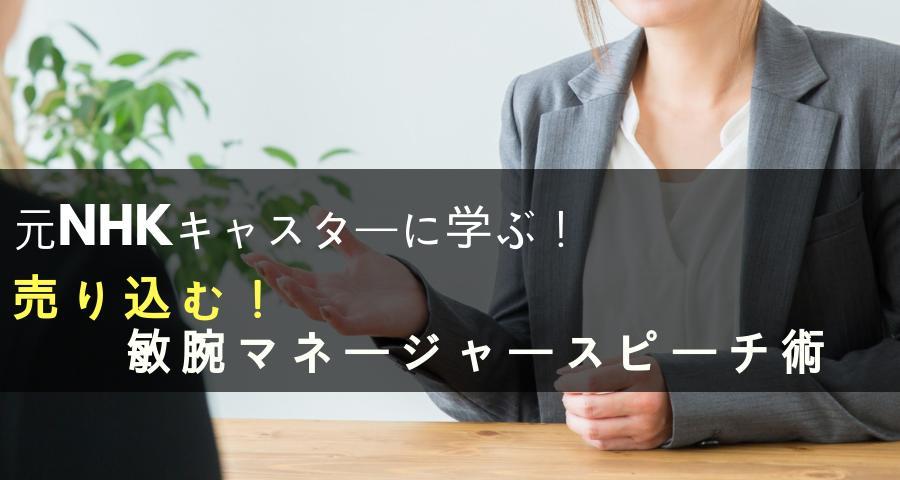 元NHKキャスターに学ぶ!「売り込む!敏腕マネージャースピーチ術」