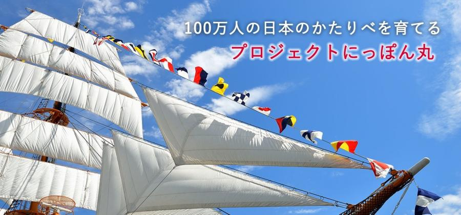 【第一回 6月18日(土)】こんなに身近にある!日本の神話~プロジェクトにっぽん丸~日本の良さを知るセミナー