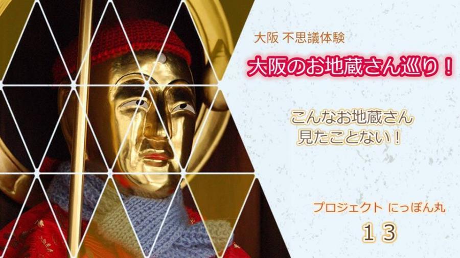 【第13回】プロジェクトにっぽん丸 ~大阪不思議体験 大阪のお地蔵さん巡り!~