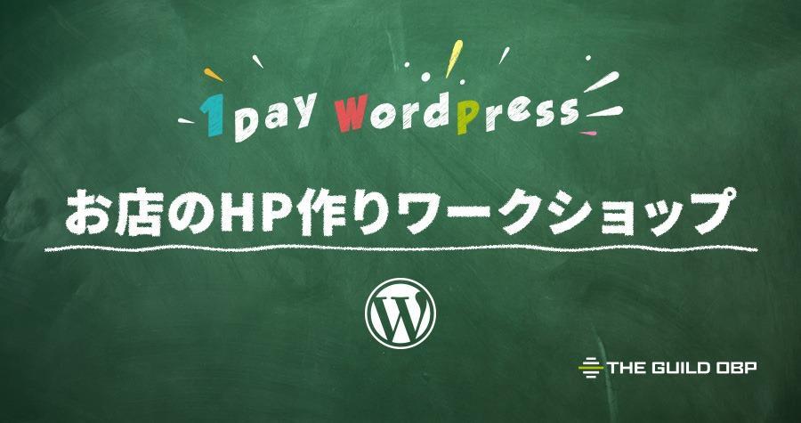 お店のHP作りワークショップ ~1day WordPress~ (9月8日)