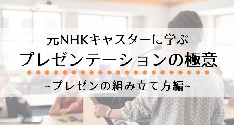 元NHKキャスターに学ぶ プレゼンテーションの極意~プレゼンの組み立て方編~