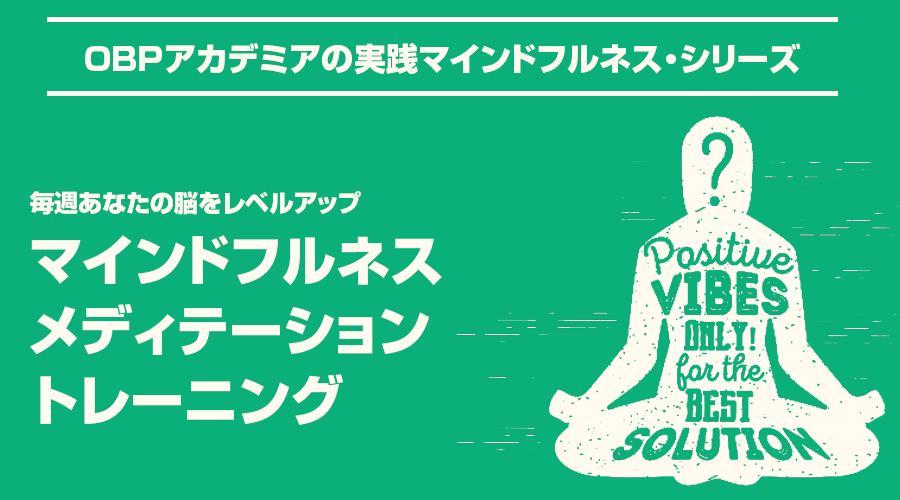 マインドフルネス・メディテーション・トレーニング (MMT)【オンライン開催】
