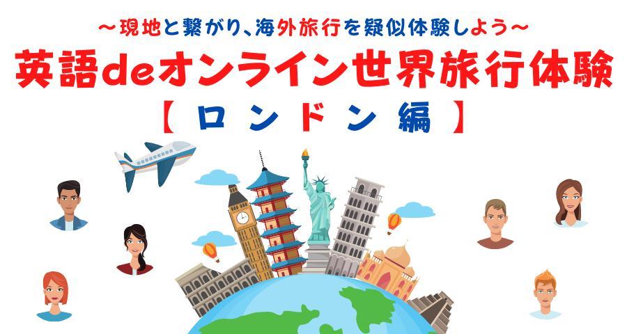 【Zoom開催】英語deオンライン世界旅行体験【ロンドン編】 〜現地と繋がり、海外旅行を疑似体験しよう〜
