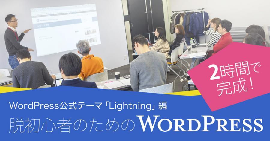 脱初心者のためのWordPress(Lightning編)