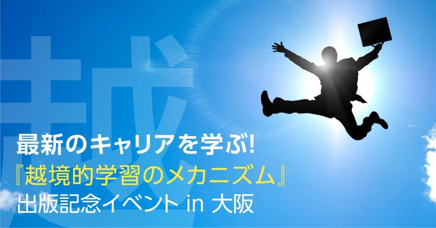 最新のキャリア作りを学ぶ!『越境的学習のメカニズム』出版記念イベントin大阪