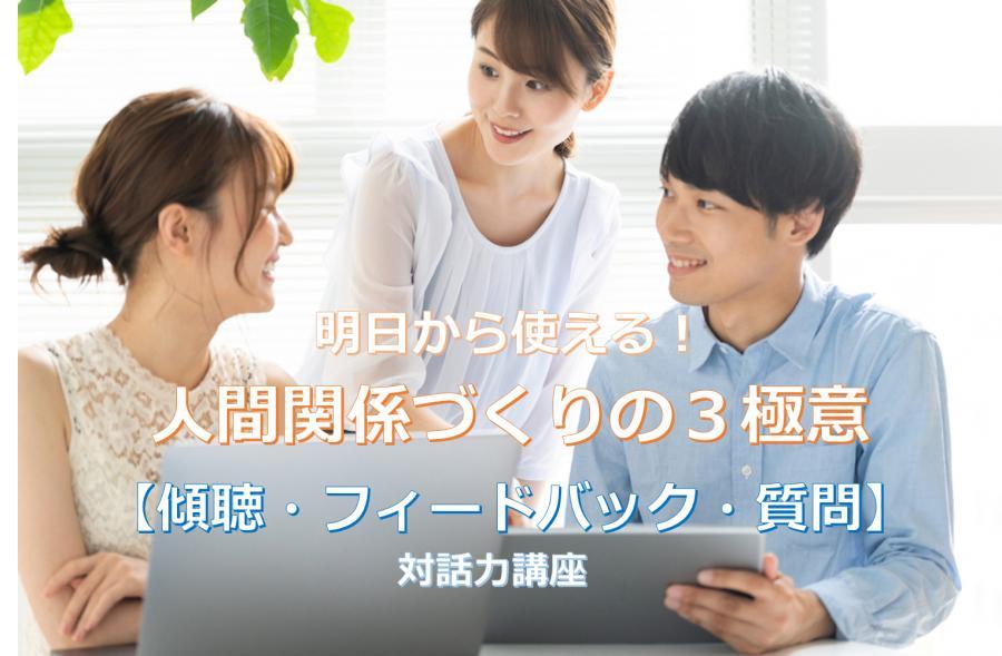 明日から使える!人間関係づくりの3極意◆対話力講座