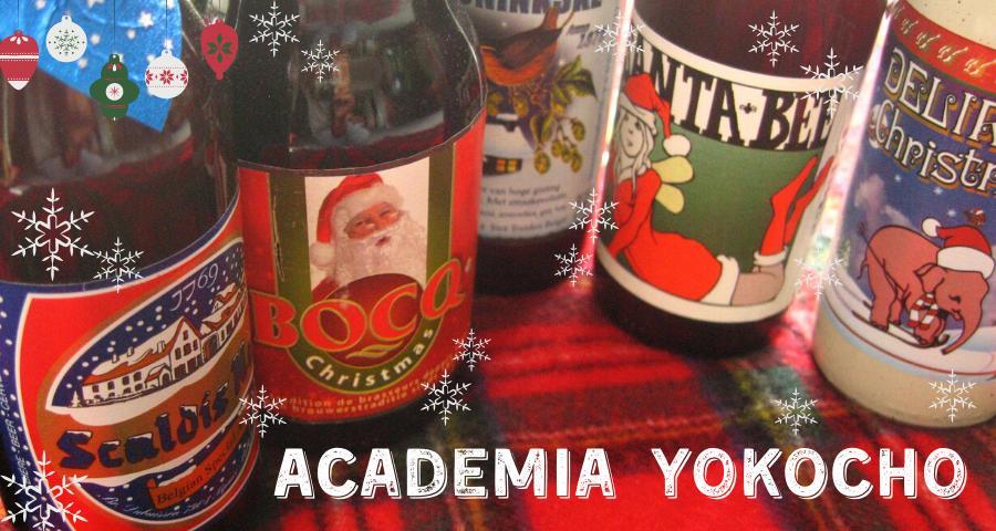 アカデミア横丁 ベルギービール のクリスマス ~クリスマスビールを中心に ベルギービール 3種飲み比べ編~(12月)