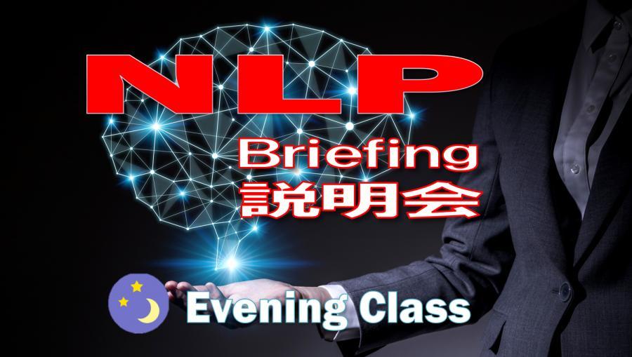 潜在能力を最大化!NLP(神経言語プログラミング)プラクティショナー資格認定クラス説明会~イブニングクラス~