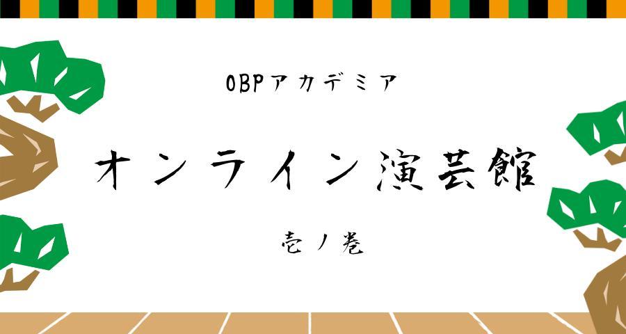 OBPアカデミア主催【オンライン演芸館】壱ノ巻