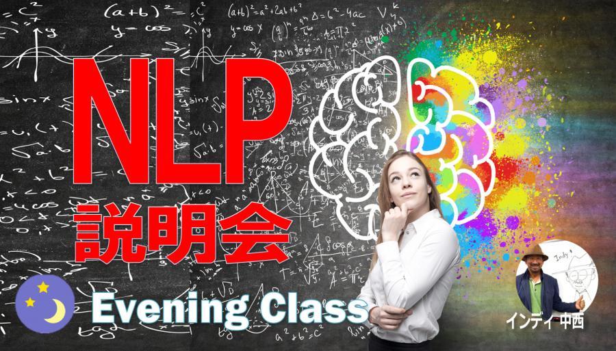 NLPプラクティショナー資格認定講座 説明会 イブニングクラス