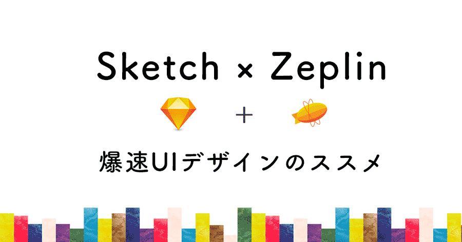 「Sketch × Zeplin」で始める爆速UIデザインのススメ