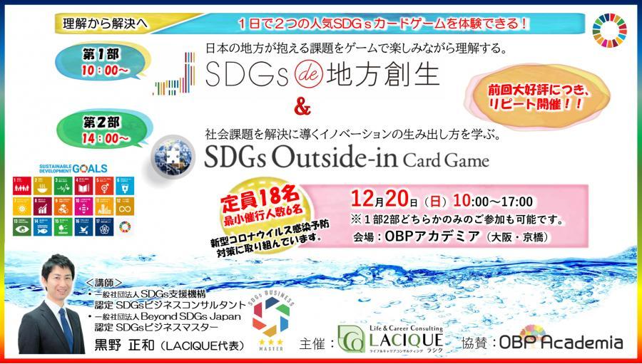 1日で2つの人気SDGsカードゲームを体験!/地方創生&アウトサイドイン(12月)