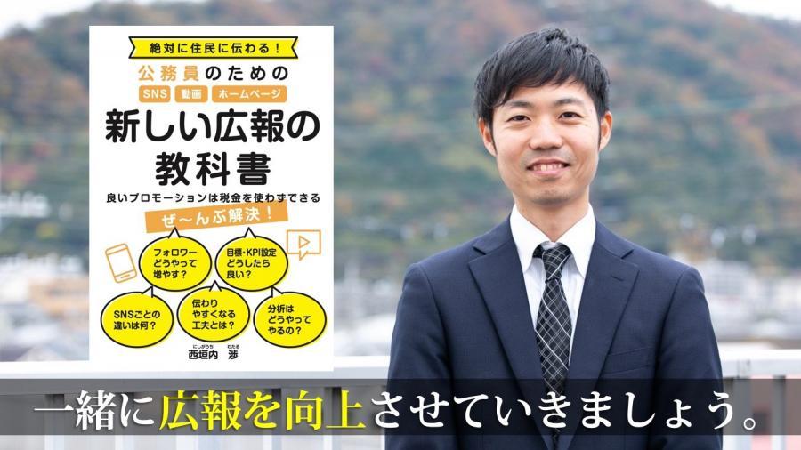 """「公務員のための新しい広報の教科書」出版応援企画 〜""""伝わる""""SNS戦略とは?〜"""