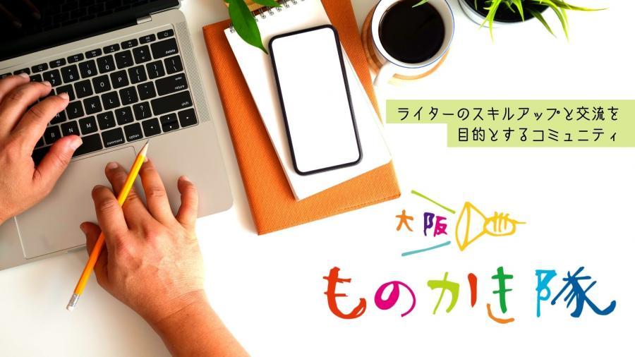 大阪ものかき隊   OBPアカデミア@大阪・京橋 仕事と学びのコワーキングコミュニティ