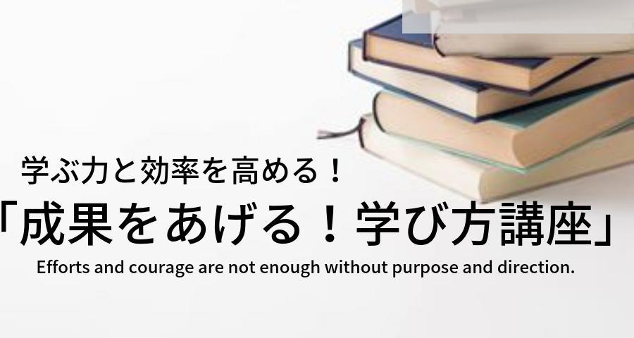 学ぶ力と効率を高める!「成果をあげる!学び方講座」(3月)
