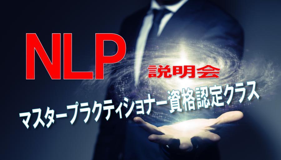 NLPマスタープラクティショナー資格認定講座 説明会(9月)