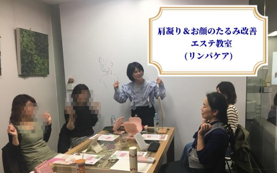 セルフエステ教室(リンパケアで肩凝り・お顔のたるみ改善!)~8月~