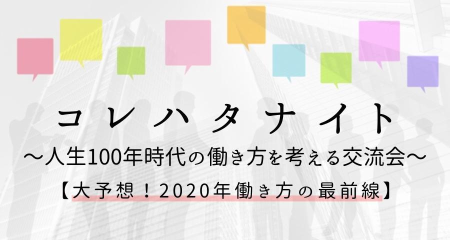 「コレハタナイト」〜人生100年時代の働き方を考える交流会〜【大予想!2020年働き方の最前線】