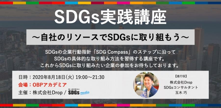 SDGs実践講座 〜自社のリソースでSDGsに取り組もう〜