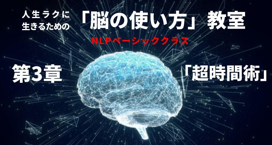 ※満員御礼※【Zoom開催】人生をラクに生きるための「脳の使い方」教室 第3章 超時間術編(NLPベーシッククラス)