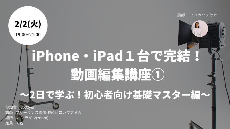 【Zoom開催】iPhone.iPad1台でできる動画編集講座 ~2日で学ぶ!初心者向け基礎マスター編~(Day1)