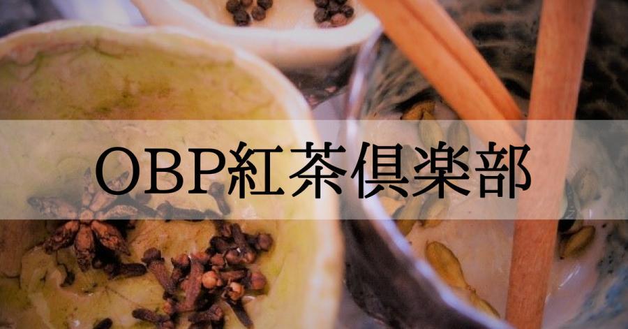 OBP紅茶倶楽部・日曜版〜夏バテ防止にも! 美味しいチャイ作りの会