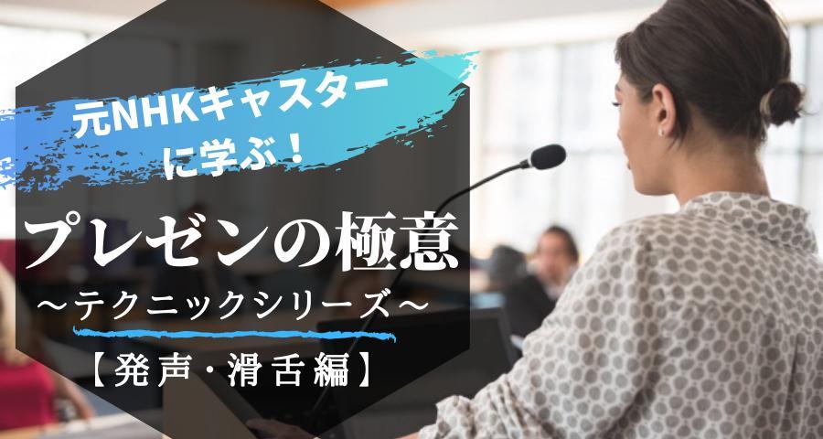 元NHKキャスターに学ぶ プレゼンの極意 ~テクニックシリーズ~【発声・滑舌編】