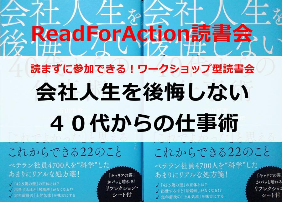 ReadForAction読書会「会社人生を後悔しない 40代からの仕事術」