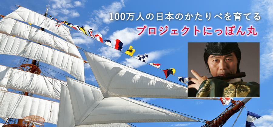 【第七回】雅楽のルーツと成立を龍笛から紐解く!~プロジェクトにっぽん丸~日本の素晴らしさを知るセミナー