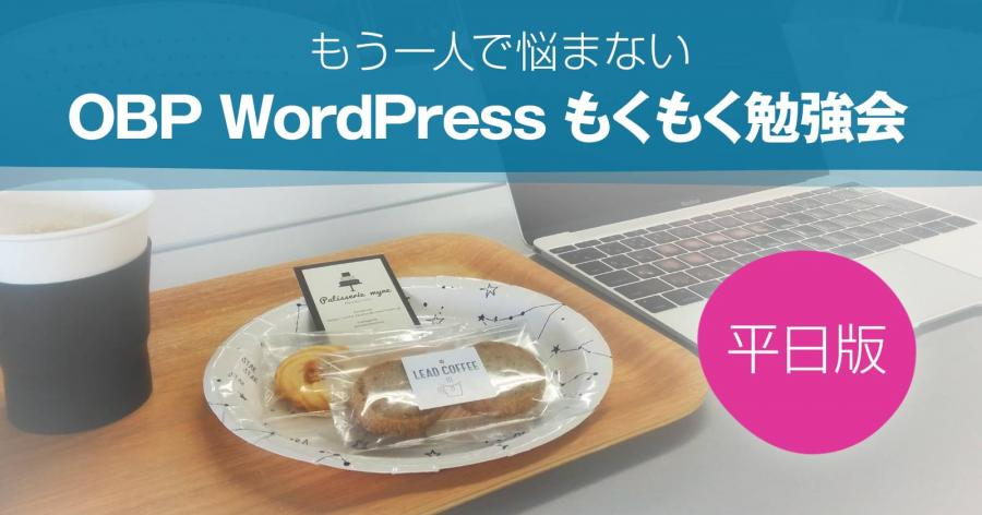 OBP WordPressもくもく勉強会~平日版~