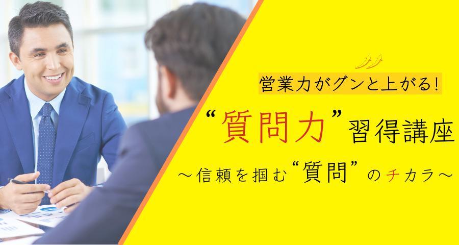 """営業力がグンと上がる""""質問力""""習得講座 〜信頼を掴む""""質問""""のチカラ〜"""