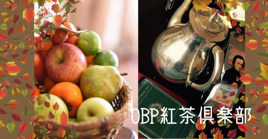 OBP紅茶倶楽部【深まる秋の夜を英詩の学びと共に】