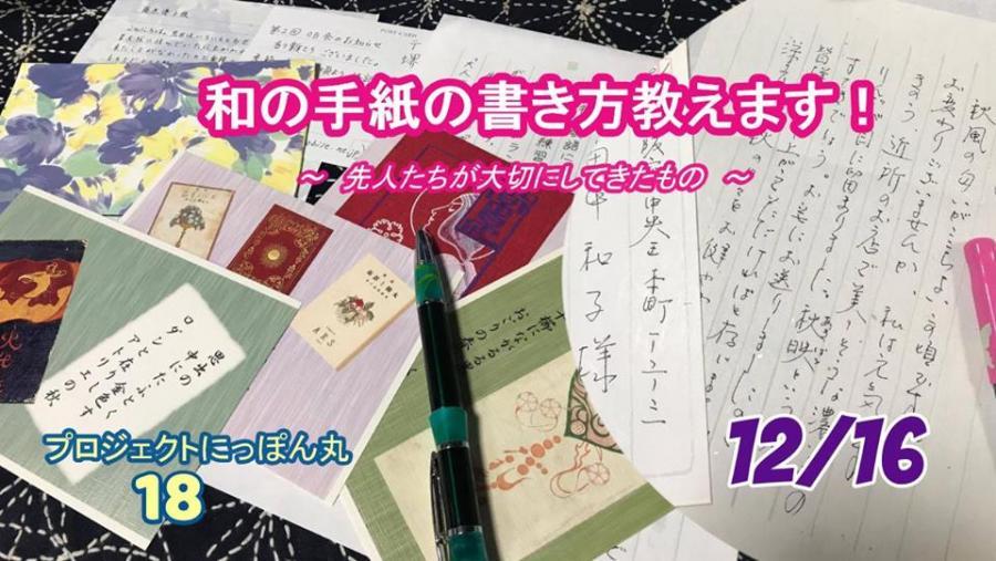 和の手紙の書き方教えます【第18回】~プロジェクトにっぽん丸~