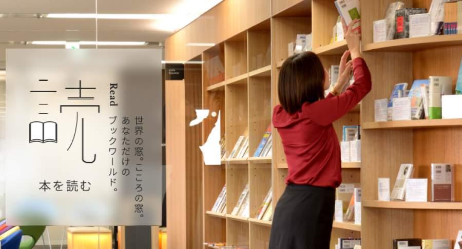 ライブラリー・読書スペース | OBPアカデミア@大阪ビジネスパーク・京橋・大阪城公園 ゆったり読書できる書斎のようなスペース