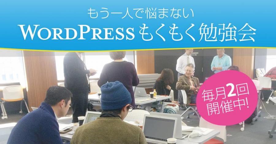 OBP WordPressもくもく勉強会 第18回(8月)