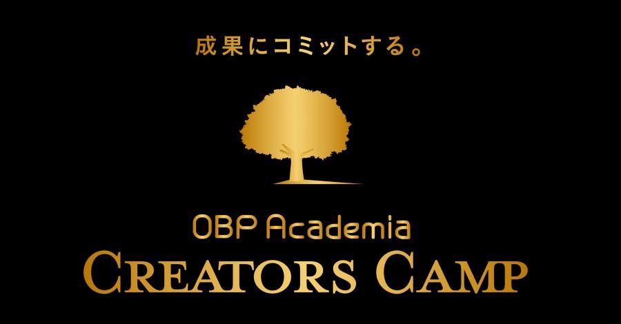 ~成果にコミットする!~OBP Academia Creator Camp