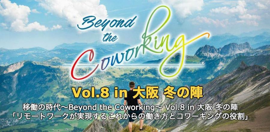 「リモートワークが実現するこれからの働き方とコワーキングの役割」移働の時代〜Beyond the Coworking〜 Vol.8 in 大阪 冬の陣