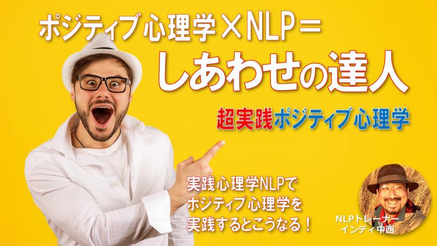 ポジティブ心理学×NLP=超実践ポジティブ心理学「しあわせの達人」