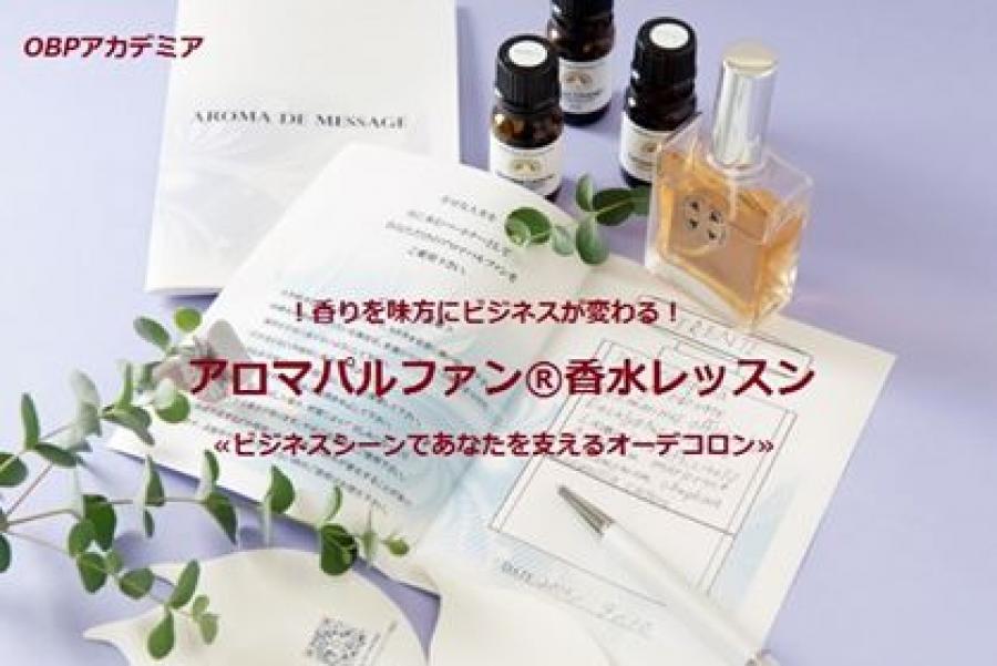 アロマパルファン®香水レッスン ≪ビジネスシーンであなたを支えるオーデコロン≫