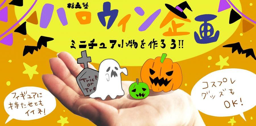 【ハロウィン企画】造形作家MAKIの粘土塾アドバンス