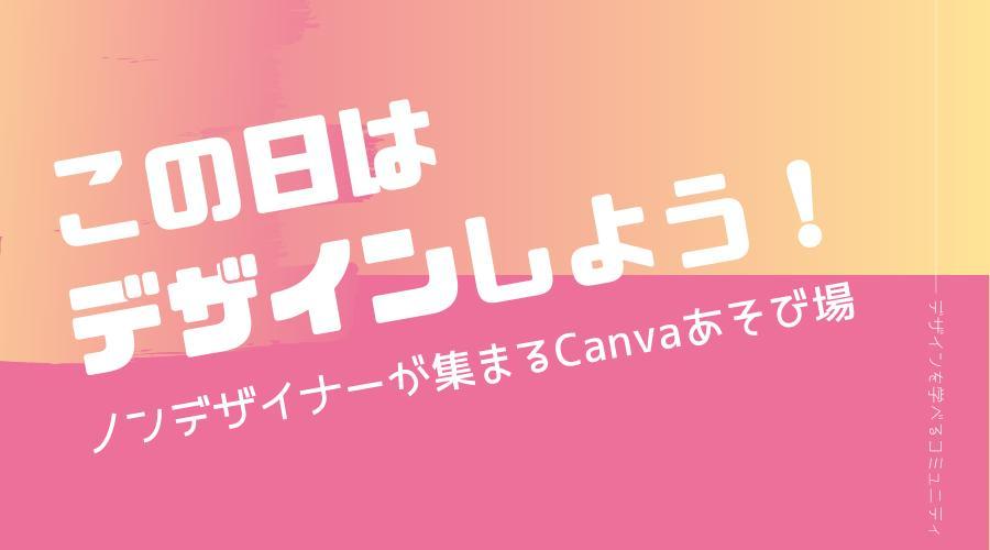 この日はデザインしよう!ノンデザイナーが集まる「Canvaあそび場」