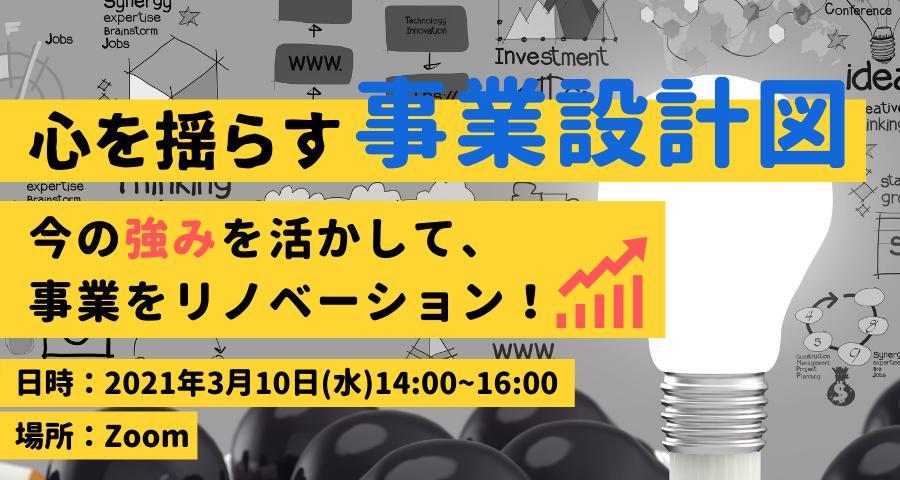 ※ZOOM開催※【心を揺らす事業設計図】 今の強みを活かして、事業をリノベーション!